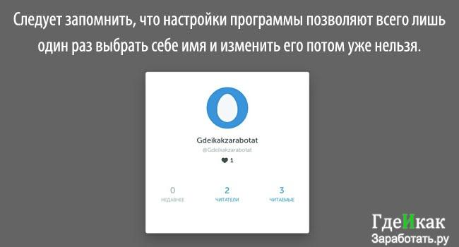Приложение перископ на планшет