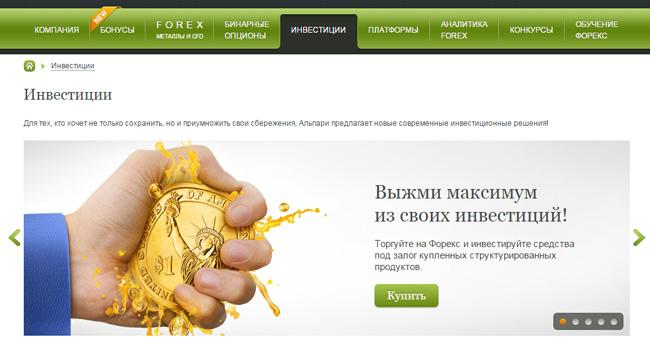 Инвестиции Альпари на официальном сайте