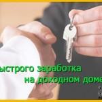 Как начать арендный бизнес на доходных домах с нуля и зарабатывать от 80 до 150 000 в месяц