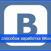5 лучших способов заработка ВКонтакте
