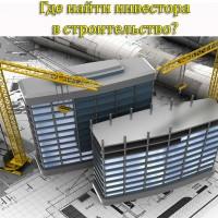Как найти инвестора в строительство?