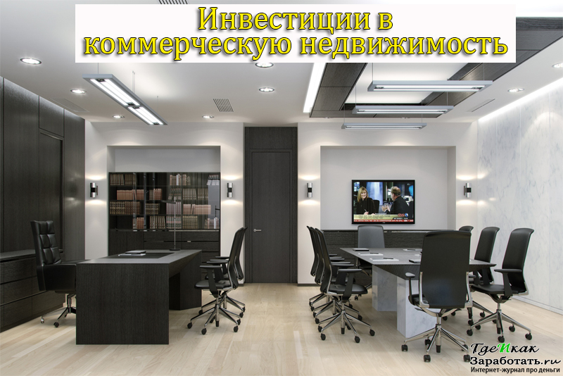 Выгодно ли покупать коммерческую недвижимость под офис аренда офиса в ульяновске засвияжье