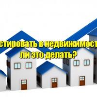 Как инвестировать в недвижимость и стоит ли это делать?