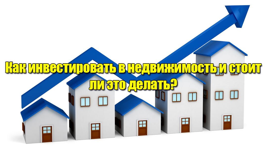 курсы по инвестированию в недвижимость в омске