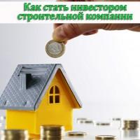 Как стать инвестором строительной компании и выгодно вложить деньги в строительство дома?