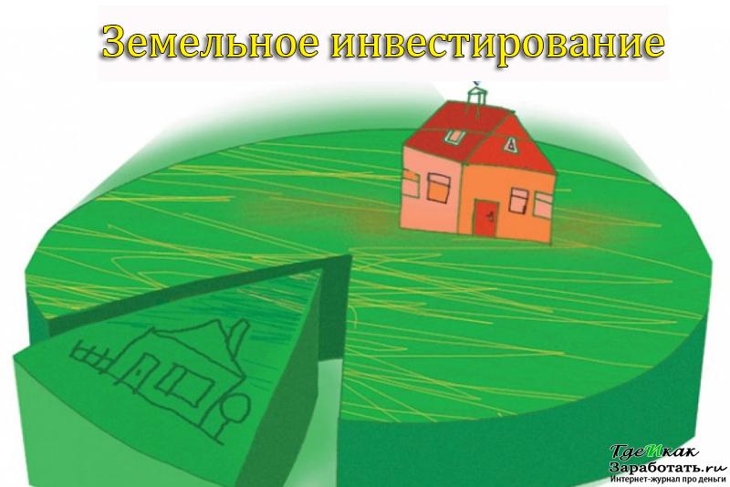 В какое время года лучше всего покупать земельный участок?