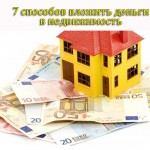 7 способов вложить деньги в недвижимость. Какой самый выгодный?