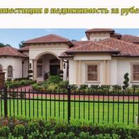 Инвестиции в недвижимость за рубежом: что нужно знать?