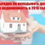 Выгодно ли вкладывать деньги в недвижимость в 2016— 2017 году?
