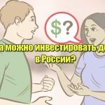 Куда можно инвестировать деньги в России?