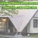 Доходные дома: перспективы строительства в Москве