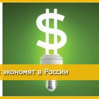 Как экономят в России?
