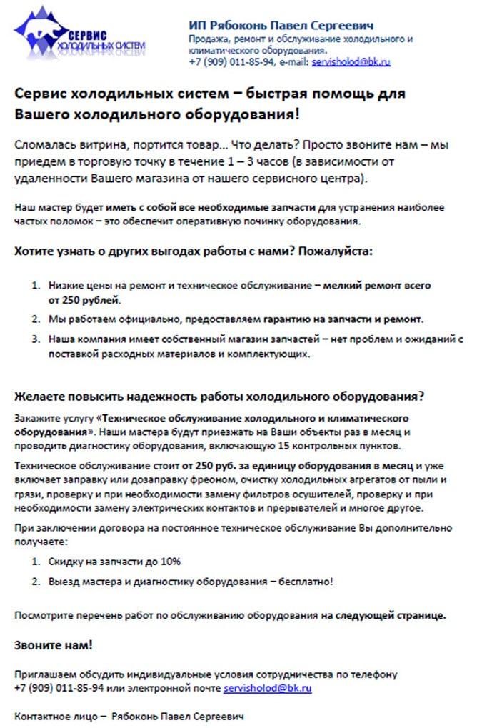 Коммерческое предложение агент по недвижимости аренда офиса от собственника в москве метро китай-город