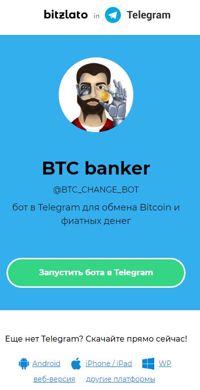 Телеграм бот криптовалюта