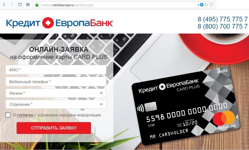 европа банк кредит наличными по паспорту со скольки лет можно оформить кредитную карту тинькофф платинум