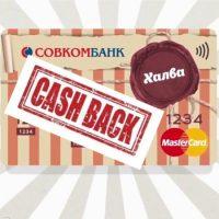 Кредитно-дебетовая карта рассрочки «Халва» с кэшбэком до 20% от Совкомбанк
