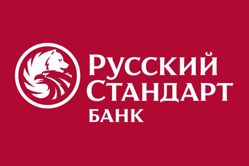 Бонусы русский стандарт за оплату кредита