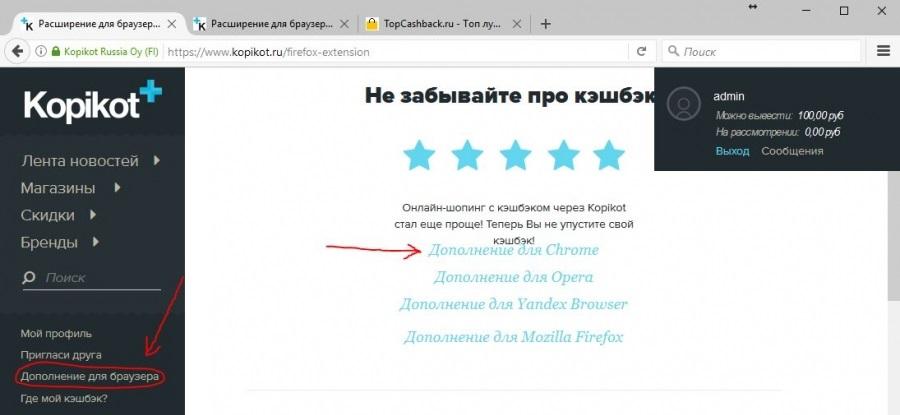 Дополнение для браузера