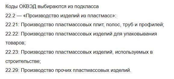 оквэд